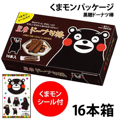 熊本 大人気のくまモンが黒糖ドーナツ棒のパッケージになりました 外はサクッと 中はしっとり やさしい甘さが人気のひみつの黒糖ドーナツ棒です 黒糖ドーナツ棒16本 箱 くまモンパッケージ 熊本銘菓 熊本土産 大幅にプライスダウン 熊本物産 敬老の日 ギフト 敬老 食べ物 プレゼント 敬老の日ギフト 大特価 誕生日 40代 高級 80代 50代 30代 お取り寄せ 70代 誕生日プレゼント お返し 60代 実用的 食品 敬老ギフト