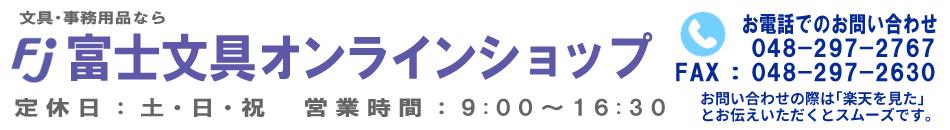 富士文具オンラインショップ:文具・事務用品・OAサプライを扱う卸、株式会社富士文具の通販サイトです