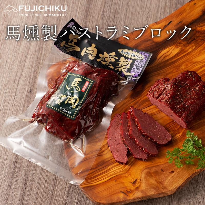 黒胡椒と馬肉の燻製が最高にマッチ!お酒がすすみます。 馬肉 燻製 パストラミ ブロック 150g あす楽 馬肉 さいぼし お取り寄せ グルメ 熊本 お酒 おつまみ 肴