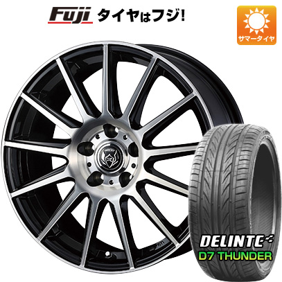 タイヤはフジ 送料無料 WEDS ウェッズ ライツレー KG 7.5J 7.50-18 DELINTE デリンテ D7 サンダー(限定) 215/40R18 18インチ サマータイヤ ホイール4本セット