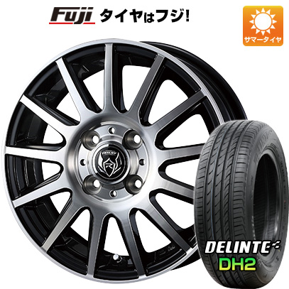 タイヤはフジ 送料無料 WEDS ウェッズ ライツレー KG 4.5J 4.50-15 DELINTE デリンテ DH2(限定) 165/55R15 15インチ サマータイヤ ホイール4本セット