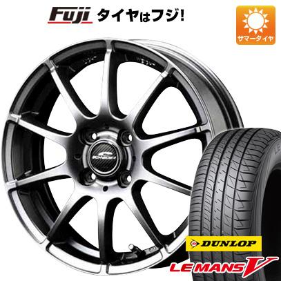 タイヤはフジ 送料無料 MID シュナイダー スタッグ 5.5J 5.50-15 DUNLOP ルマン V(ファイブ) 175/55R15 15インチ サマータイヤ ホイール4本セット