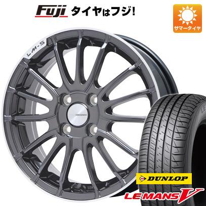 タイヤはフジ 送料無料 S660用 LM-S トレント15 (マットグラファイト/リムポリッシュ) F:5.00-15 R:6.50-16 DUNLOP ルマン V(ファイブ) F:165/55R15 R:195/45R16 サマータイヤ ホイール4本セット