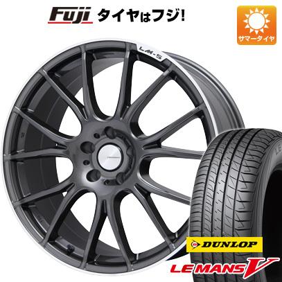タイヤはフジ 送料無料 LEHRMEISTER LM-S ヴェネート7 グロスグラファイト リムポリッシュ 8.5J 8.50-19 DUNLOP ルマン V ファイブ 225 45R19 19インチ サマータイヤ ホイール4本セット