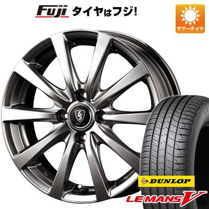 8月 2・5・8日はポイント倍増! タイヤはフジ 送料無料 MID ユーロスピード G10 5.5J 5.50-15 DUNLOP ルマン V(ファイブ) 175/55R15 15インチ サマータイヤ ホイール4本セット