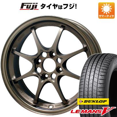 タイヤはフジ 送料無料 RAYS レイズ VOLK CE28N 5.5J 5.50-15 DUNLOP ルマン V(ファイブ) 165/60R15 15インチ サマータイヤ ホイール4本セット