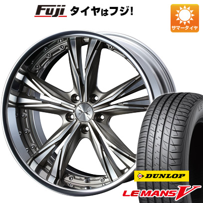 タイヤはフジ 送料無料 WEDS ウェッズ マーベリック 605S 8J 8.00-20 DUNLOP ルマン V(ファイブ) 245/40R20 20インチ サマータイヤ ホイール4本セット