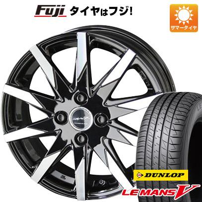タイヤはフジ 送料無料 KYOHO 共豊 スマック スフィーダ 4.5J 4.50-15 DUNLOP ルマン V(ファイブ) 165/55R15 15インチ サマータイヤ ホイール4本セット