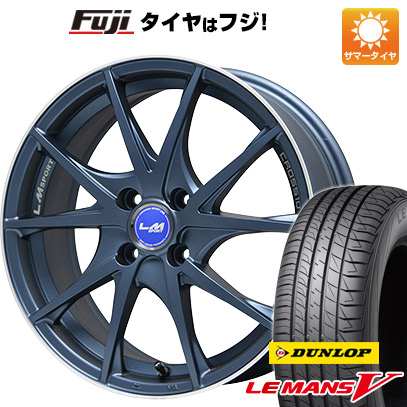 タイヤはフジ 送料無料 LEHRMEISTER レアマイスター LMスポーツクロス10 マットブルー 6.5J 6.50-16 DUNLOP ルマン V(ファイブ) 195/50R16 16インチ サマータイヤ ホイール4本セット