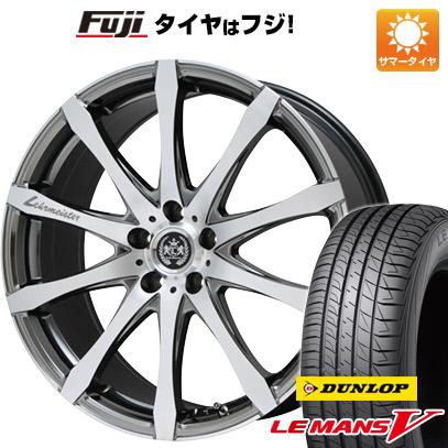 タイヤはフジ 送料無料 LEHRMEISTER レアマイスター ノニーノ(SBCポリッシュ) 7J 7.00-17 DUNLOP ルマン V(ファイブ) 215/50R17 17インチ サマータイヤ ホイール4本セット