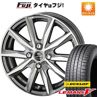 タイヤはフジ 送料無料 KYOHO 共豊 スマック プライム バサルト 4.5J 4.50-15 DUNLOP ルマン V(ファイブ) 165/60R15 15インチ サマータイヤ ホイール4本セット