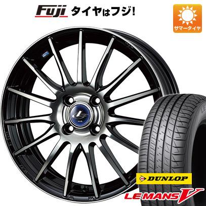 7/25はエントリーでポイント15倍 タイヤはフジ 送料無料 WEDS ウェッズ レオニス NAVIA 05 5.5J 5.50-15 DUNLOP ルマン V(ファイブ) 185/55R15 15インチ サマータイヤ ホイール4本セット