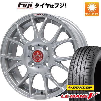 タイヤはフジ 送料無料 LEHRMEISTER LM-S ヴェネート7 (シルバー/リムポリッシュ) 5J 5.00-16 DUNLOP ルマン V(ファイブ) 165/45R16 16インチ サマータイヤ ホイール4本セット