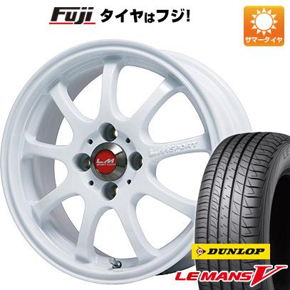 タイヤはフジ 送料無料 LEHRMEISTER レアマイスター LMスポーツファイナル(ホワイト) 4.5J 4.50-14 DUNLOP ルマン V(ファイブ) 165/65R14 14インチ サマータイヤ ホイール4本セット