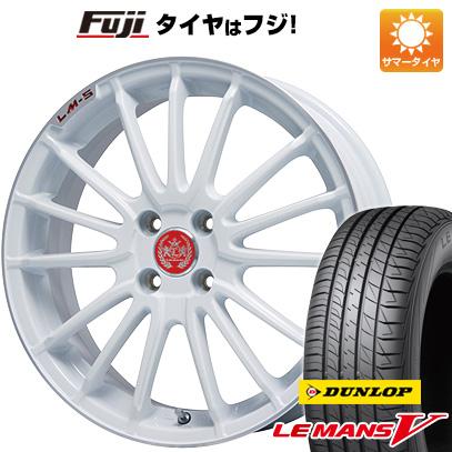 タイヤはフジ 送料無料 LM-S トレント15 (ホワイト/リムポリッシュ) 5J 5.00-15 DUNLOP ルマン V(ファイブ) 165/55R15 15インチ サマータイヤ ホイール4本セット