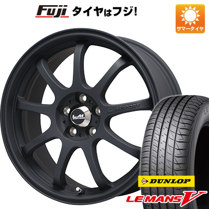 タイヤはフジ 送料無料 LEHRMEISTER レアマイスター LMスポーツファイナル(マットブラック) 7.5J 7.50-18 DUNLOP ルマン V(ファイブ) 225/55R18 18インチ サマータイヤ ホイール4本セット