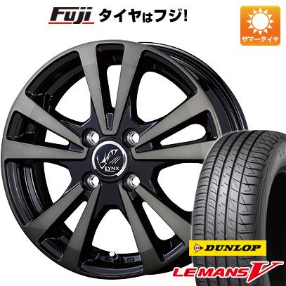タイヤはフジ 送料無料 KOSEI コーセイ プラウザー リンクスBC 4.5J 4.50-14 DUNLOP ルマン V(ファイブ) 165/65R14 14インチ サマータイヤ ホイール4本セット