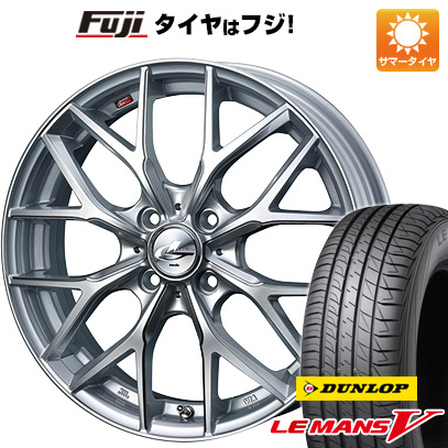 タイヤはフジ 送料無料 WEDS ウェッズ レオニス MX 5J 5.00-16 DUNLOP ルマン V(ファイブ) 165/50R16 16インチ サマータイヤ ホイール4本セット