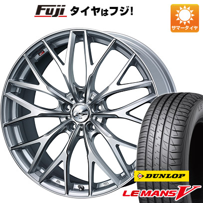 タイヤはフジ 送料無料 WEDS ウェッズ レオニス MX 7J 7.00-17 DUNLOP ルマン V(ファイブ) 215/55R17 17インチ サマータイヤ ホイール4本セット
