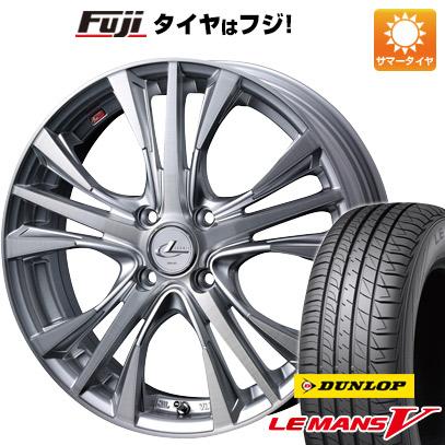 タイヤはフジ 送料無料 WEDS ウェッズ レオニス UC 5J 5.00-16 DUNLOP ルマン V(ファイブ) 165/45R16 16インチ サマータイヤ ホイール4本セット