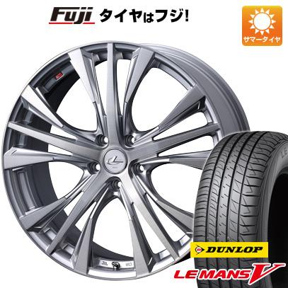 タイヤはフジ 送料無料 WEDS ウェッズ レオニス UC 7J 7.00-18 DUNLOP ルマン V(ファイブ) 225/55R18 18インチ サマータイヤ ホイール4本セット