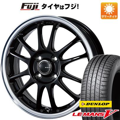 タイヤはフジ 送料無料 PIAA ピア モトリズモTS-6 4.5J 4.50-15 DUNLOP ルマン V(ファイブ) 165/60R15 15インチ サマータイヤ ホイール4本セット