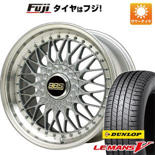 【送料無料】  BBS JAPAN BBS スーパーRS 8.5J 8.50-20 DUNLOP ルマン V(ファイブ) 245/40R20 20インチ サマータイヤ ホイール4本セット