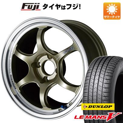 タイヤはフジ 送料無料 YOKOHAMA ヨコハマ アドバンレーシング RG-DII 5.5J 5.50-15 DUNLOP ルマン V(ファイブ) 175/65R15 15インチ サマータイヤ ホイール4本セット