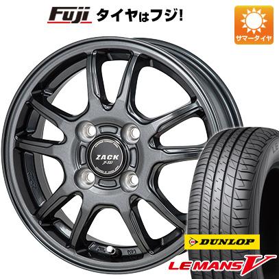 タイヤはフジ 送料無料 ソリオ(MA26S) MONZA モンツァ ZACK JP-520 4.5J 4.50-14 DUNLOP ルマン V(ファイブ) 165/70R14 14インチ サマータイヤ ホイール4本セット