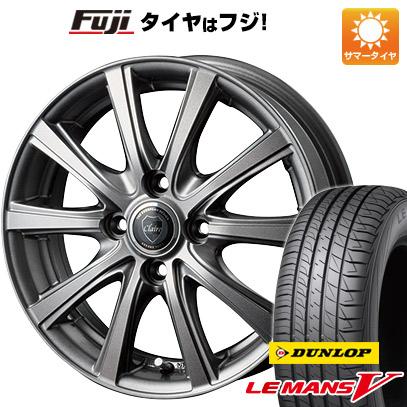 タイヤはフジ 送料無料 INTER MILANO インターミラノ クレール DG10 5.5J 5.50-14 DUNLOP ルマン V(ファイブ) 165/65R14 14インチ サマータイヤ ホイール4本セット
