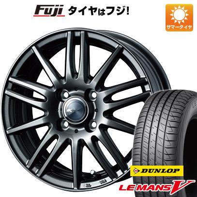 タイヤはフジ 送料無料 WEDS ウェッズ ザミック ティート 5.5J 5.50-15 DUNLOP ルマン V(ファイブ) 175/55R15 15インチ サマータイヤ ホイール4本セット