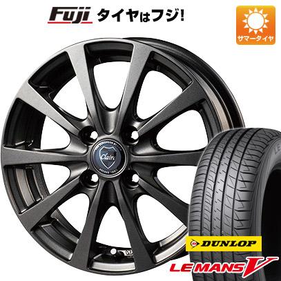 タイヤはフジ 送料無料 INTER MILANO インターミラノ クレール RG10 5.5J 5.50-15 DUNLOP ルマン V(ファイブ) 175/55R15 15インチ サマータイヤ ホイール4本セット