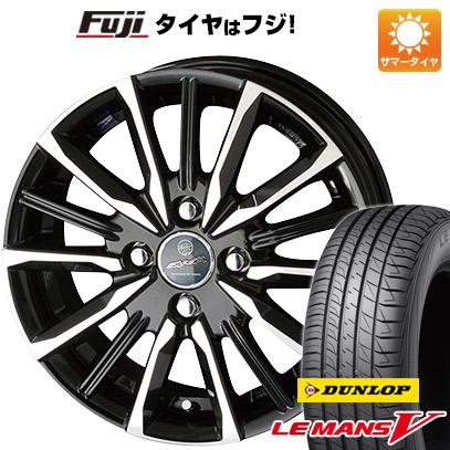 タイヤはフジ 送料無料 KYOHO 共豊 スマック プライム ヴァルキリー 5.5J 5.50-15 DUNLOP ルマン V(ファイブ) 175/55R15 15インチ サマータイヤ ホイール4本セット