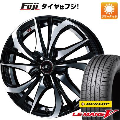 タイヤはフジ 送料無料 WEDS ウェッズ レオニス TE 5.5J 5.50-15 DUNLOP ルマン V(ファイブ) 185/65R15 15インチ サマータイヤ ホイール4本セット