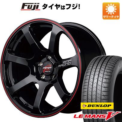 タイヤはフジ 送料無料 MID RMP レーシング R07 5J 5.00-15 DUNLOP ルマン V(ファイブ) 165/55R15 15インチ サマータイヤ ホイール4本セット