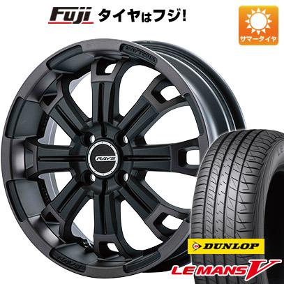 タイヤはフジ 送料無料 RAYS レイズ デイトナ KCXコレクション 5J 5.00-15 DUNLOP ルマン V(ファイブ) 165/55R15 15インチ サマータイヤ ホイール4本セット