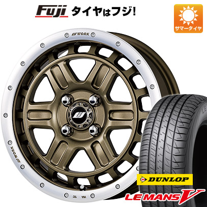 タイヤはフジ 送料無料 WORK ワーク クラッグ ティーグラビックII 5J 5.00-15 DUNLOP ルマン V(ファイブ) 165/50R15 15インチ サマータイヤ ホイール4本セット