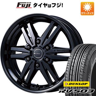 タイヤはフジ 送料無料 ハイエース200系 MZ SPEED エムズスピード ジュノウ 859モノブロック 6.5J 6.50-17 DUNLOP RV503C 215/60R17 17インチ サマータイヤ ホイール4本セット