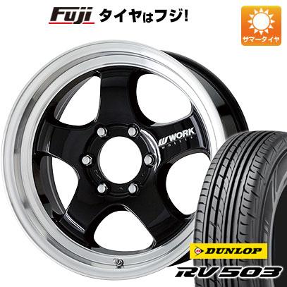 タイヤはフジ 送料無料 ハイエース200系 WORK ワーク XTRAP S1HC 6.5J 6.50-17 DUNLOP RV503C 215/60R17 17インチ サマータイヤ ホイール4本セット