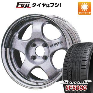 タイヤはフジ 送料無料 WORK ワーク マイスター S1 2P 6.5J 6.50-15 SAFFIRO サフィーロ SF5000(限定) 185/55R15 15インチ サマータイヤ ホイール4本セット