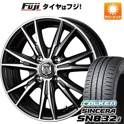 タイヤはフジ 送料無料 WEDS ウェッズ ライツレー DK 5.5J 5.50-14 FALKEN シンセラ SN832i 165/70R14 14インチ サマータイヤ ホイール4本セット