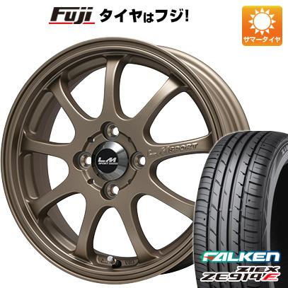 タイヤはフジ 送料無料 LEHRMEISTER LMスポーツファイナル(ブロンズ) 5J 5.00-15 FALKEN ジークス ZE914F 165/55R15 15インチ サマータイヤ ホイール4本セット