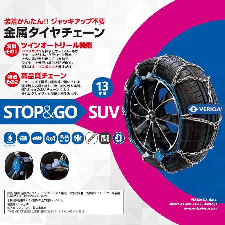 お取り付けにはチェーンクリアランスが40mm程度必要です。 タイヤチェーン 適合サイズ:195/80R15、205/60R16、215/50R17、215/45R18、225/40R18 ベリーガ STOP&GO SUV 金属製 SG13-230 フジコーポレーション