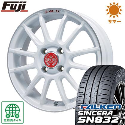 タイヤはフジ 送料無料 LM-S トスカーナ6 (ホワイト/リムポリッシュ) 4.5J 4.50-15 FALKEN シンセラ SN832i 165/55R15 15インチ サマータイヤ ホイール4本セット
