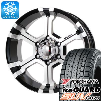 【送料無料】 YOKOHAMA ヨコハマ アイスガード SUV G075 265/70R17 17インチ スタッドレスタイヤ ホイール4本セット MKW MK-36 8J 8.00-17 フジコーポレーション