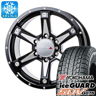【送料無料】 YOKOHAMA ヨコハマ アイスガード SUV G075 265/70R17 17インチ スタッドレスタイヤ ホイール4本セット MKW MK-56 8J 8.00-17 フジコーポレーション