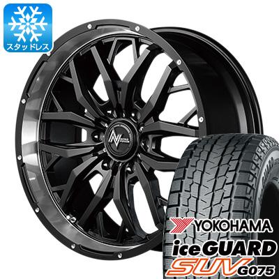 【送料無料】 YOKOHAMA ヨコハマ アイスガード SUV G075 265/65R17 17インチ スタッドレスタイヤ ホイール4本セット MID ナイトロパワー ガジェット 8J 8.00-17
