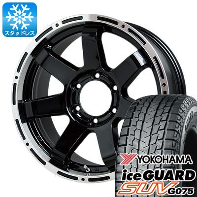 【送料無料】 YOKOHAMA ヨコハマ アイスガード SUV G075 265/65R17 17インチ スタッドレスタイヤ ホイール4本セット HOT STUFF マッドクロス MC-76 ブラックリムポリッシュ 7.5J 7.50-17