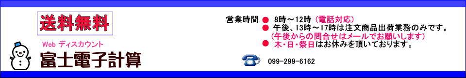 Webディスカウント富士電子計算:いらっしゃいませ!安心店舗・安心アフターフォローの店舗です。