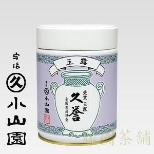 Award Gyokuro,Uji tea, Hisahomare (久誉) 200g can